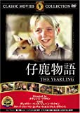 仔鹿物語 [DVD] FRT-088