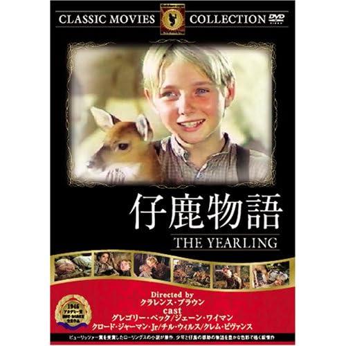 仔鹿物語 [DVD]