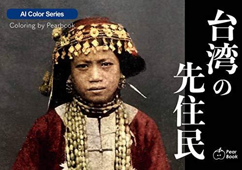台湾の先住民 AI Color Series