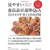見やすい食品表示基準Q&A2020年第10次改正版
