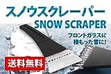 ■積もって固まった雪に! 軽量スノウスクレーパー snow scraper