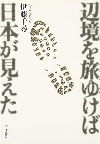 辺境を旅ゆけば日本が見えたの詳細を見る