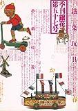 季刊銀花1984春57号