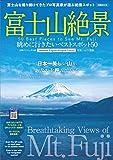 富士山絶景 眺めに行きたいベストスポット50 (ぴあ MOOK)