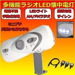 手動発電 LEDライト 携帯充電 サイレン AM/FMラジオ付き 懐中電灯(手回し 手動) 充電