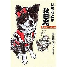 いもうとは秋田犬~運命の出会い編~