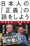 日本人の「正義」の話をしよう [新書] / 岡野雅行, 勝谷誠彦 (著); アスコム (刊)