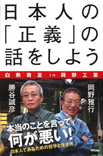 日本人の「正義」の話をしようの詳細を見る