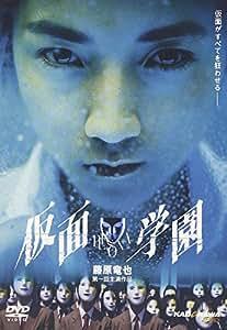 仮面学園 [DVD]