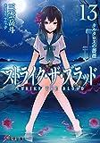 Image of ストライク・ザ・ブラッド (13) タルタロスの薔薇 (電撃文庫)