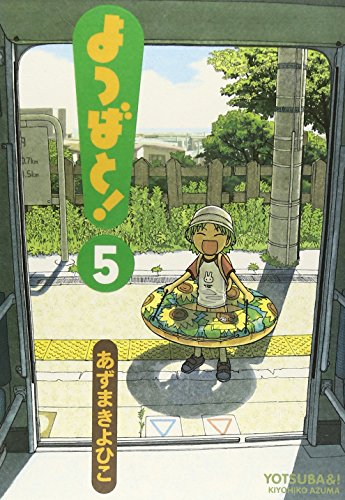 よつばと!(5) (電撃コミックス)の詳細を見る