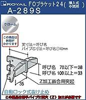 Sバー パイプ FOブラケット24 【 ロイヤル 】クロームめっき A-289S [サイズ:70mm] [挿入式中間用] 【要納期確認】