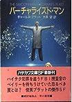 バーチャライズド・マン (ハヤカワ文庫SF)