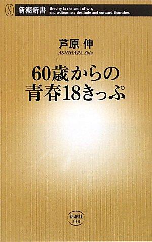 60歳からの青春18きっぷ (新潮新書)