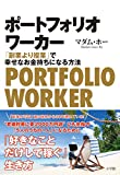 ポートフォリオワーカー: 「副業より複業」で幸せなお金持ちになる方法