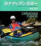 カナディアンカヌー―シングルブレードパドルで静水から流水へ (講談社スポーツシリーズ)