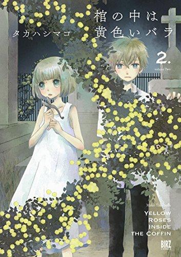 棺の中は黄色いバラ  (2) (バーズコミックス)の詳細を見る