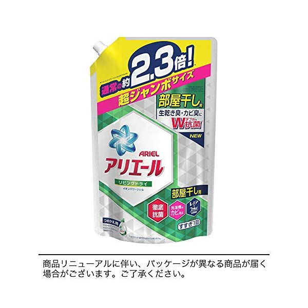 【まとめ買い】 アリエール 洗濯洗剤 液体 リ...の紹介画像7