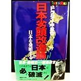 ドクター中松の日本劣頭改造論 (GO!BOOKS)