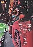 坂東三十三カ所めぐり (楽学ブックス)