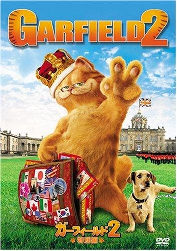 ガーフィールド 2 (特別編) [DVD]の詳細を見る