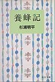 養蜂記 (中公文庫)