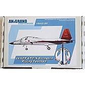 アニグランド レジンキット 1/72 三菱 ATD-X 「心神」 先進技術実証機 Flying Testbed