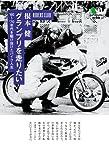 グランプリを走りたい―'60~'70年代を駆け抜けたバイク人生   エイ文庫