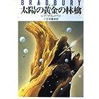 太陽の黄金(きん)の林檎 (ハヤカワ文庫 NV 109)