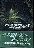ハイダウェイ (文春文庫)