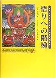 悟りへの階梯—チベット仏教の原典『菩提道次第論』 -