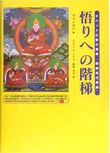 悟りへの階梯―チベット仏教の原典『菩提道次第論』の詳細を見る