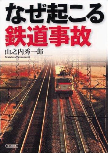なぜ起こる鉄道事故 (朝日文庫)の詳細を見る