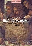 レオナルド・ダ・ヴィンチ復活『最後の晩餐』 (ショトル・ミュージアム)