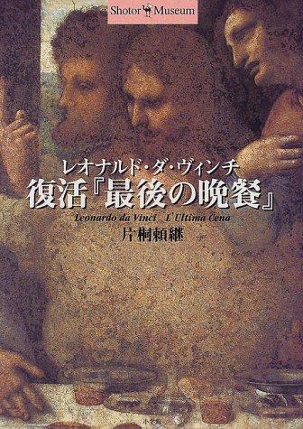 レオナルド・ダ・ヴィンチ復活『最後の晩餐』 (ショトル・ミュージアム)の詳細を見る