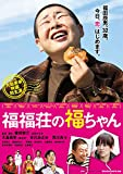 福福荘の福ちゃん Blu-ray[Blu-ray/ブルーレイ]