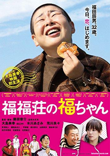 福福荘の福ちゃん [DVD]の詳細を見る