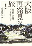 大阪再発見の旅―摂河泉・歴史のふるさとをゆく 画像