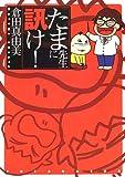 たま先生に訊け! / 倉田 真由美 のシリーズ情報を見る
