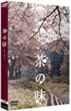 茶の味【グッとくるBOX】[DVD]