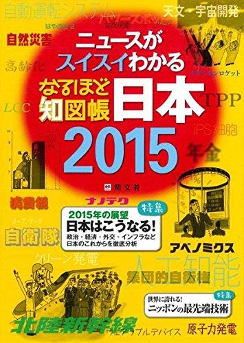 なるほど知図帳 日本 2015 (地図帳 | マップル)の詳細を見る