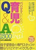 パパ・ママのための育児Q&A1500 Amazon