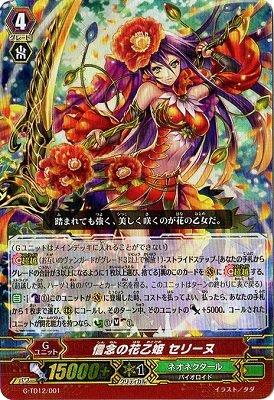 カードファイトヴァンガード「繚乱の花乙姫」/G-TD12/001 信念の花乙姫 セリーヌ【RRR仕様】