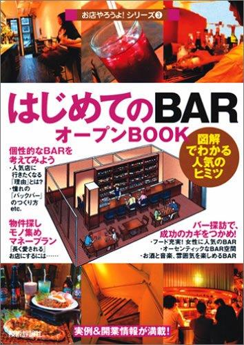 はじめての「BAR」オープンBOOK (お店やろうよ!(3))の詳細を見る