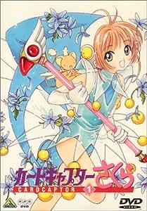 カードキャプターさくら Vol.1 [DVD]