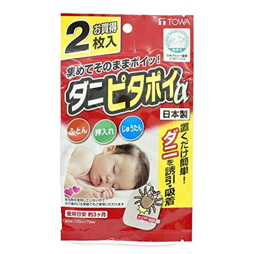 東和産業 ダニ取りシート ダニピタポイ アルファ 2枚入り 90246