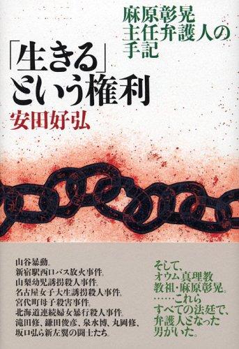 「生きる」という権利―麻原彰晃主任弁護人の手記の詳細を見る
