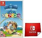 塊魂アンコール -Switch([Amazon.co.jp限定]Nintendo Switch ロゴデザイン マイクロファイバークロス 同梱)