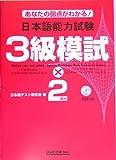 あなたの弱点がわかる!日本語能力試験3級模試×2