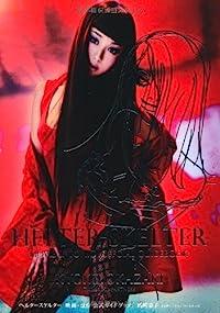 ヘルタースケルター 映画・原作 公式ガイドブック (Feelコミックス)